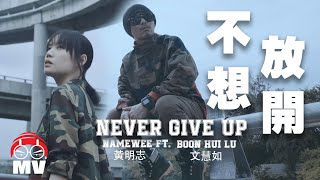 Namewee黃明志 ft. Boon Hui Lu文慧如【不想放開 Never Give Up】by Our Talent 起藝Apps @亞洲通牒 Ultimatum To Asia 2019