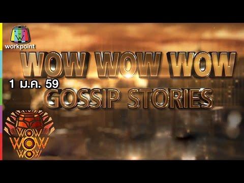 ชิงร้อยชิงล้าน WOW WOW WOW |  Gossip Stories | 1 ม.ค. 60 Full HD
