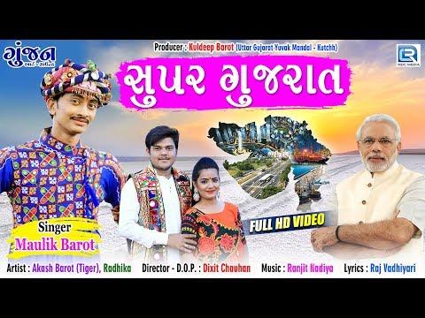 Download Super Gujarat - સુપર ગુજરાત | Maulik Barot | New Gujarati Song 2019 | Full Video | RDC Gujarati HD Mp4 3GP Video and MP3
