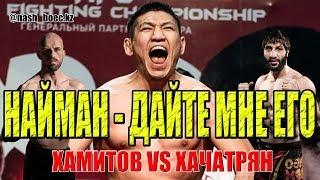 Куат Хамитов vs  Давид Хачатрян #mma #КуатХамитов #Найман