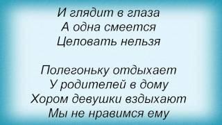 Слова песни Людмила Зыкина - На побывку едет молодой моряк