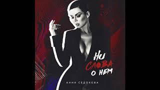 Анна Седокова - Ни слова о нём (Премьера песни 2018)