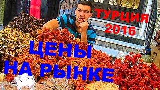 Дикие ЦЕНЫ НА РЫНКЕ / Турция / Стамбул русский