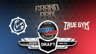 Драфт True Gy!!m VS Команда Юрия Спасокукоцкого.  Vortex Sport Grand Prix