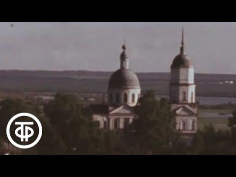 Сказ о Елабуге (1982)