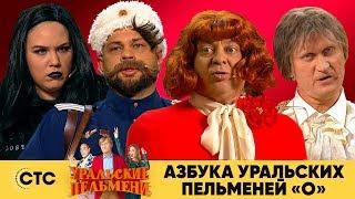 Азбука Уральских пельменей - О   Уральские пельмени 2019