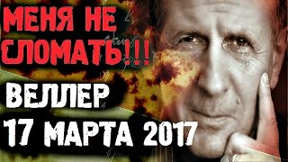 Михаил Веллер бьется против всех! Март 2017 Михаил Веллер Последнее интервью.