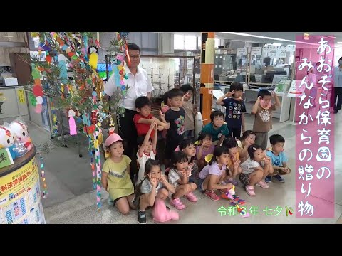 Aozora Nursery School