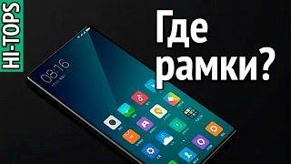 Топ 10 самых безрамочных смартфонов. Кто круче, Xiaomi Mi Mix или Meizu Pro 7? | HI-TOPS.