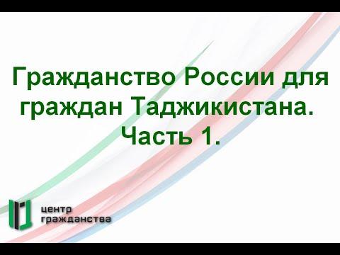 Гражданство России для граждан Таджикистана. Часть 1.