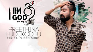 Preethina Hudukodhu - Lyrical | I Am God Kannada Movie | Rakesh Ramegowda, Vidya | Mayur Ambekallu