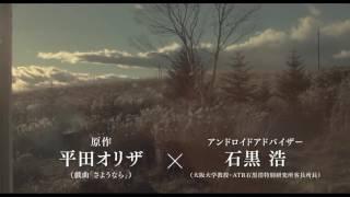 映画『さよなら渓谷』予告編