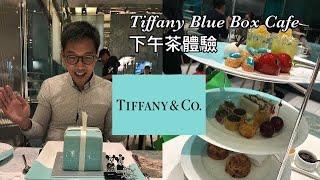 Afternoon Tea at Tiffany: Tiffany Blue Box Cafe Hong Kong下午茶體驗