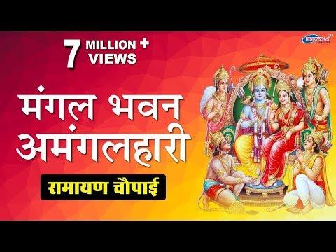 रामायण चौपाई मंगल भवन मंगल हारी