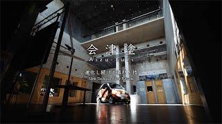 会津塗 Aizu-nuri - 進化し続ける素材と技 - New Technics, New Futures