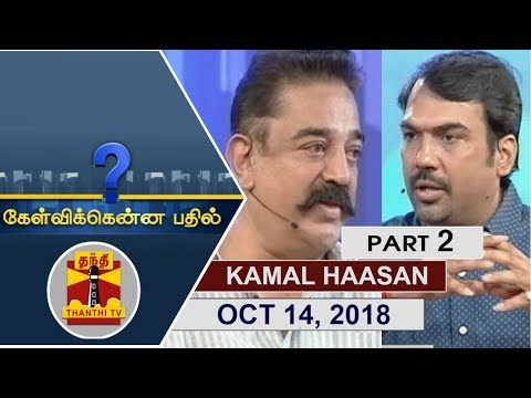 (14/10/2018) Kelvikkenna Bathil  | Exclusive Interview with Kamal Haasan | Part 2 | Thanthi TV