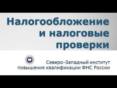 """Видеолекция """"Камеральные налоговые проверки"""""""