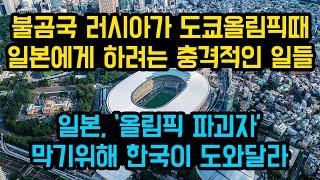 """불곰국 러시아가 도쿄 세계인의 축제때 일본에게 하려는 충격적인 일들, """"일본, 이걸 막기 위해서는 한국이 도와달라"""""""