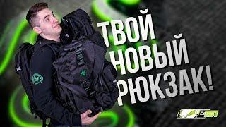 Все что нужно знать про рюкзаки Razer!