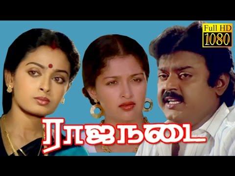 Tamil Full Movie HD   Rajanadai   Vijayakanth,Seetha,Gowthami   Tamil Hit Movie