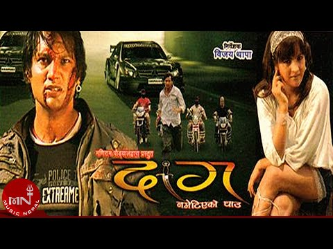 Daag Nametiyeko Ghau | Nepali Movie