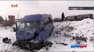 Смертельна аварія на Одеській трасі