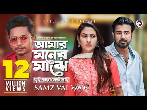 Download Amar Moner Majhe Tui Chara Keu Nai | Samz Vai, Afran Nisho, Mehazabien | Bangla Song 2019 | Sandal 2 HD Mp4 3GP Video and MP3