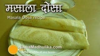 मसाला डोसा रेसेपी वीडियो – मसाला डोसा कैसे बनाएं