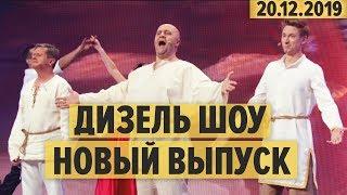 Дизель Шоу – 69 НОВЫЙ ВЫПУСК – 20.12.2019 | ЮМОР ICTV