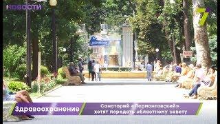 Санаторий «Лермонтовский» хотят передать Одесскому областному совету