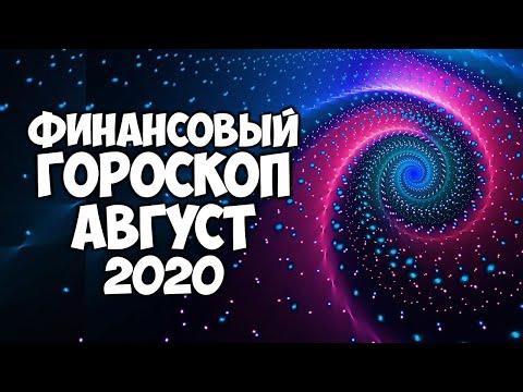 ФИНАНСОВЫЙ ГОРОСКОП НА АВГУСТ 2020 ДЛЯ КАЖДОГО ЗНАКА ЗОДИАКА