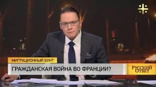 Русский ответ: Гражданская война во Франции?