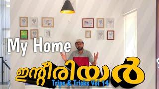 #kerala #home #interior  Ente Veedu Interior | Kerala Home Interior | Trips & Tricks Vol 14