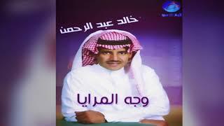 اغاني حصرية خالد عبدالرحمن - الصورة المكسورة - البوم مثل العسل - وجه المرايا 2002 تحميل MP3