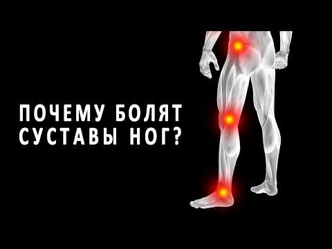 Почему болят суставы ног?
