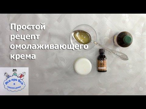 Простой рецепт омолаживающего крема.