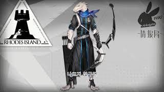 12F  - (Arknights) - 명일방주 레인저 / Arknights Ranger voice kor sub