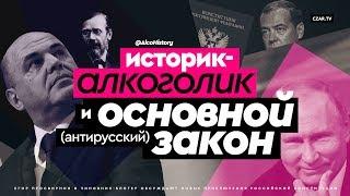 Медведев. Мишустин. Путин. Конституция. Историк-Алкоголик. Сыч. Просвирнин #CzarStream #CZARTV #РНГ