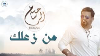 حسام الرسام - من زعلك    جلسات 2017 تحميل MP3