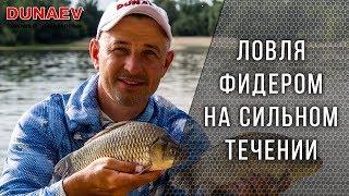 Монтаж фидера для ловли на реке