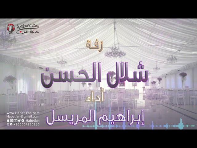 زفة  ىشلال الحسن     أداء  إبراهيم المريسل