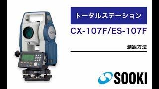トータルステーション CX-107F/ES-107F 測距方法