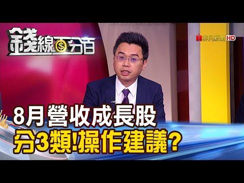 【錢線百分百】《尋找8月營收成長股!分3大類 操作建議?》20190906-8