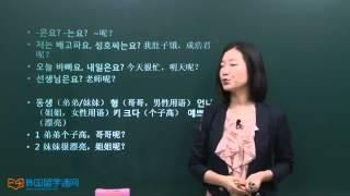 ★韩语学习 Learn Korean★  初级会话 第八课 오늘은 바빠요? 今天忙吗?