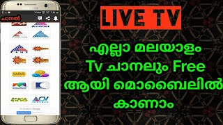 sports live tv app for android malayalam - TH-Clip