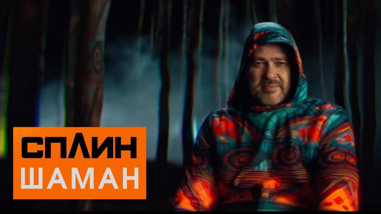 Сплин — Шаман