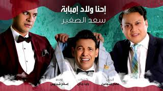 تحميل اغاني Sa'd El Soghayar - Ehna Welad Embaba (Official Audio) | سعد الصغير - احنا ولاد امبابة MP3