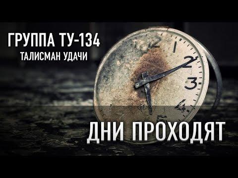 Группа ТУ-134 – Дни проходят (2018)