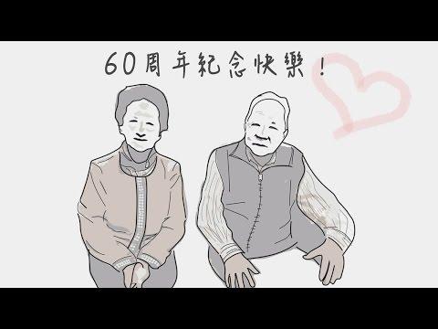 60 周年結婚紀念│鑽石婚 (20160701)