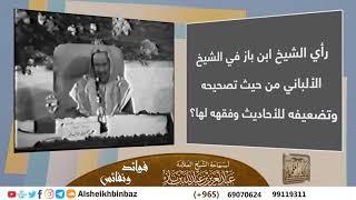 رأي العلامة ابن باز في الإمام الألباني من حيث تصحيحه وتضعيفه للأحاديث وفقهه لها؟